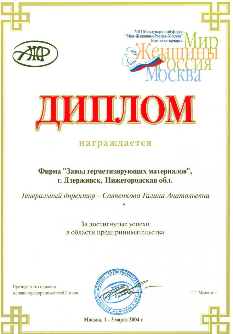 Диплом за достигнутые успехи в области предпринимательства ООО  Диплом за достигнутые успехи в области предпринимательства