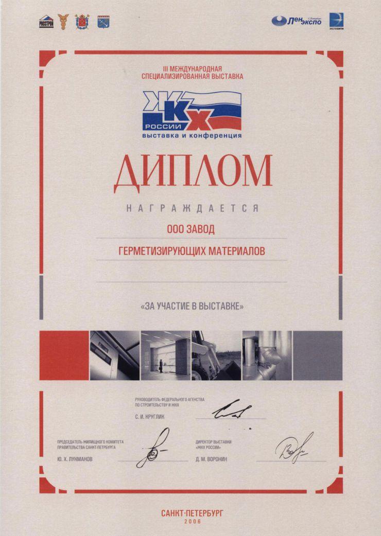 Диплом участника iii международной специализированной выставке  Диплом участника iii международной специализированной выставке ЖКХ России