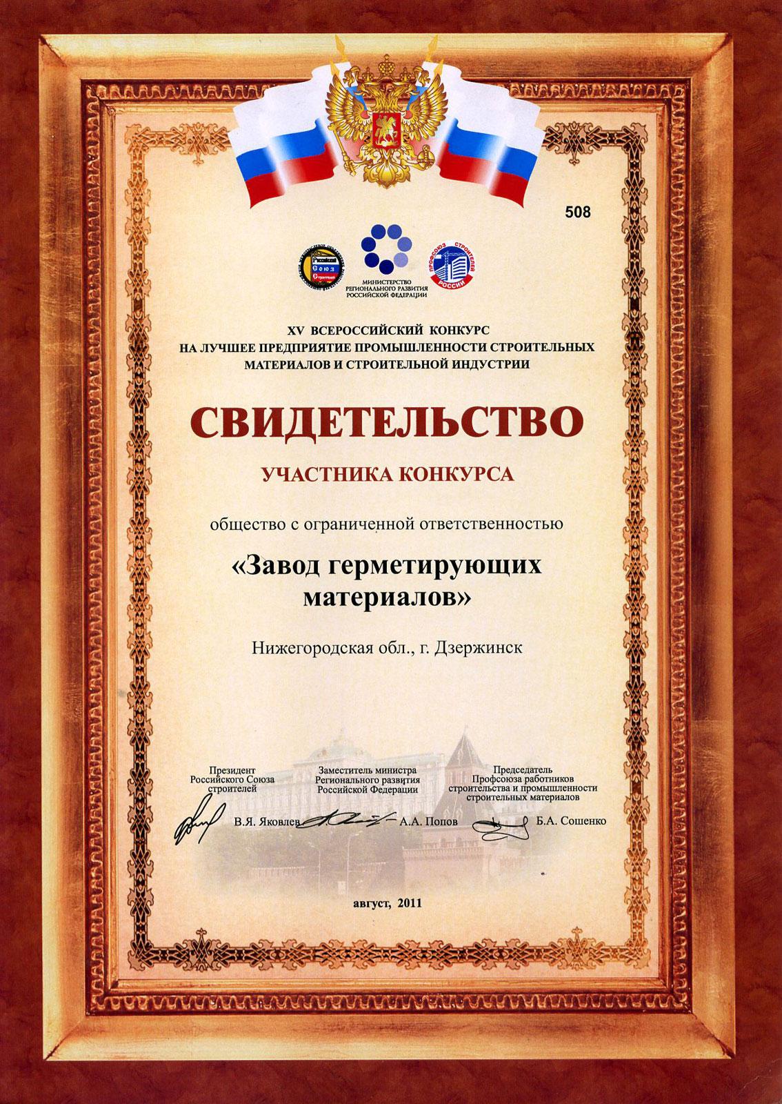 Всероссийский конкурс на лучшую организацию по условиям охраны труда