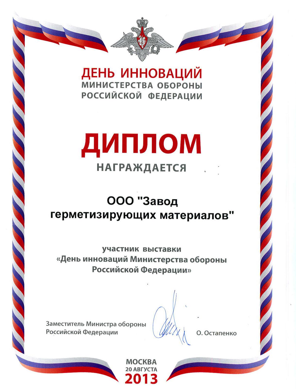 Диплом за участие в выставке День инноваций Министерства обороны  Диплом за участие в выставке День инноваций Министерства обороны РФ