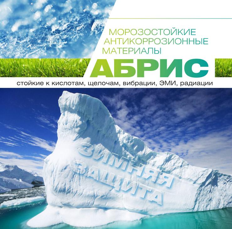 Морозостойкие антикоррозионные материалы Абрис. Производство герметиков ЗГМ
