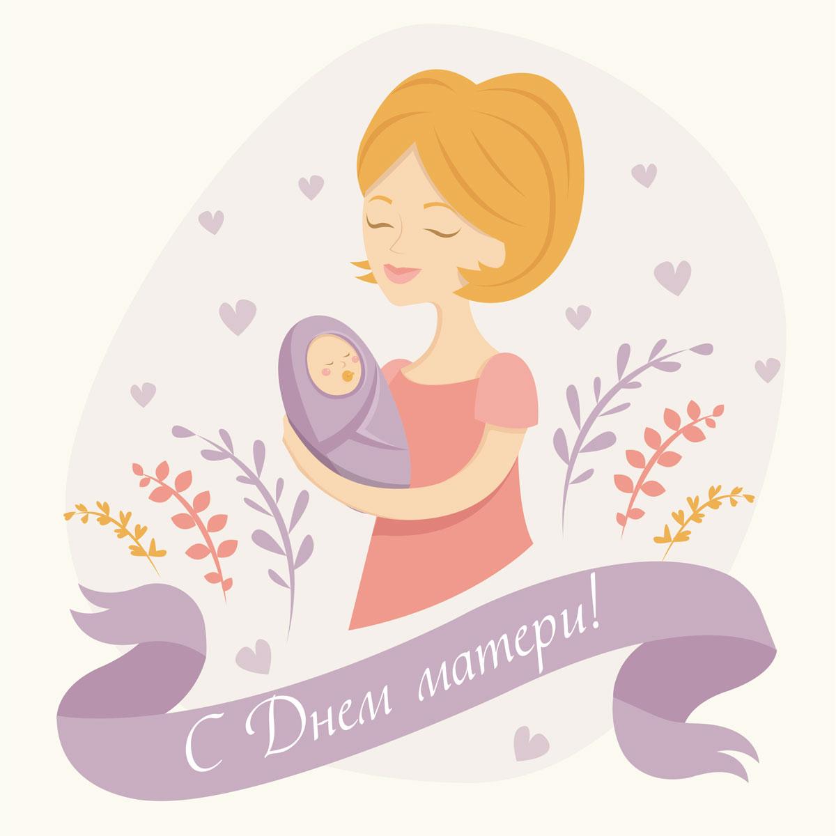Открытки с днем рождения для молодых мам